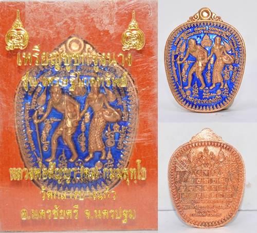 เหรียญชูชกจูงนาง เนื้อทองแดงลงยาน้ำเงิน หลวงพ่อคง วัดกลางบางแก้ว 2556