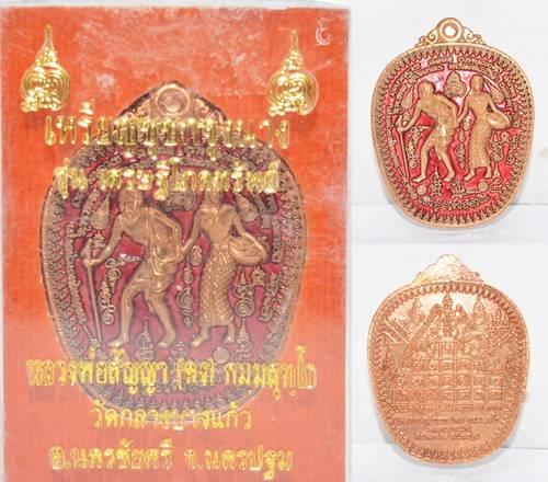 เหรียญชูชกจูงนาง เนื้อทองแดงลงยาแดง หลวงพ่อคง วัดกลางบางแก้ว 2556