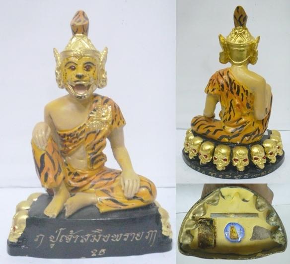 ปู่เจ้าสมิงพราย เนื้สัมฤทธิ์ อาจารย์เหน่ง พรายทอง 2555 ขนาด 20*15 ซม