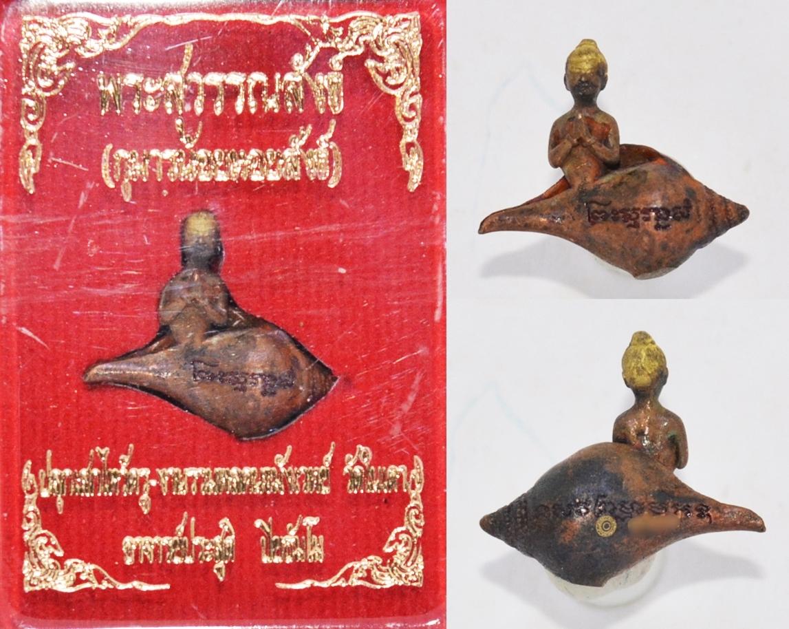 กุมารน้อยหอยสังข์ เนื้อทองแดงเถื่อน พระอาจารย์ประสูติ วัดในเตา 2563 ขนาด 2.0*1.7 ซม