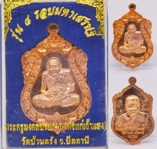 เหรียญเสมาหลวงปู่ทวด เนื้อทองแดง รุ่น8รอบมหาเศรษฐี พ่อแก่เจ้าแสง  วัดบ้านตรัง 2557
