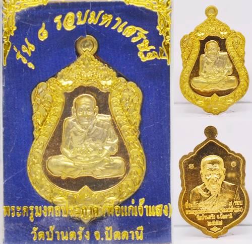 เหรียญเสมาหลวงปู่ทวด เนื้อสัตตะหน้ากากทองระฆัง รุ่น8รอบมหาเศรษฐี พ่อแก่เจ้าแสง วัดบ้านตรัง 2557