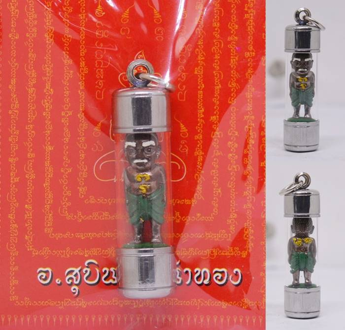 หุ่นพยนต์มหาเวทย์ กางเเกงเขียว  อาจารย์สุบิน นะหน้าทอง 2558