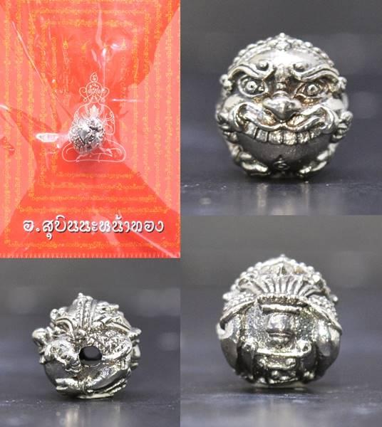 ลูกอมราหูเกิดทรัพย์ เนื้อทองขาว อาจารย์สุบิน นะหน้าทอง 2558 ขนาด 1.3 ซม