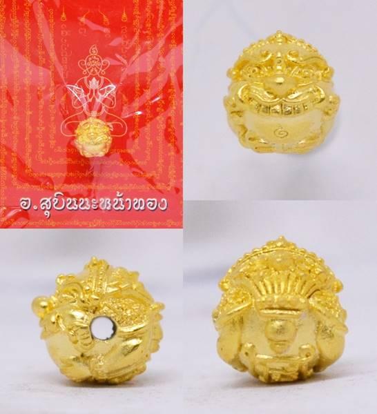 ลูกอมราหูเกิดทรัพย์ เนื้อสัมฤทธิ์ชุบทอง อาจารย์สุบิน นะหน้าทอง 2558 ขนาด 1.3 ซม