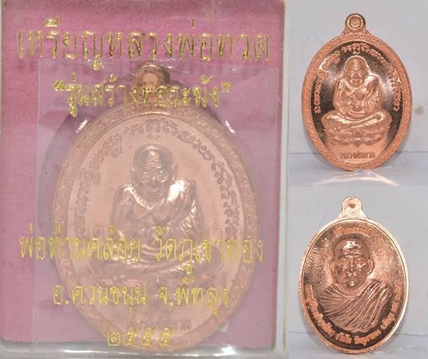 เหรียญหลวงพ่อทวด เนื้อนวะ  พ่อท่านคล้อย วัดภูเขาทอง 2554 ขนาด 3.8*2.7 ซม