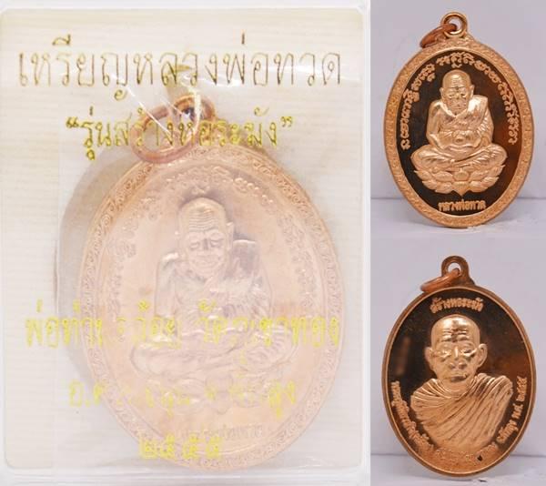 เหรียญหลวงพ่อทวด เนื้อทองแดง  พ่อท่านคล้อย วัดภูเขาทอง ขนาด 3.8*2.7 ซม