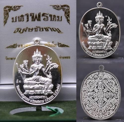 เหรียญมหาพรหมวิเศษชัยชาญ เนื้อเงิน หลวงพ่อสนั่น วัดกลางราชครูธาราม 2558 ขนาด 4.6*3.4 ซม