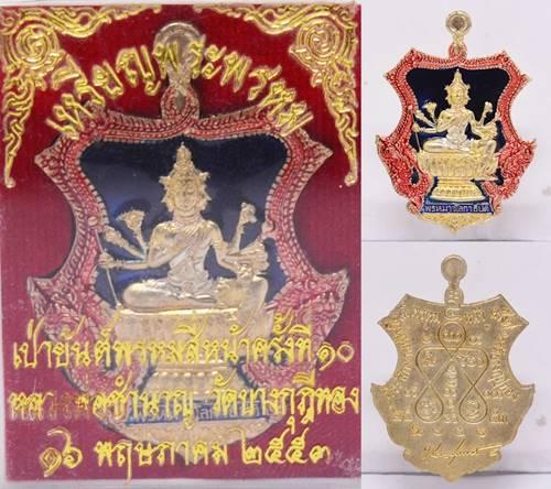 พระพรหม เนื้ออัลปาก้า ลงยา 2 สี  งหลวงพ่อชำนาญ วัดบางกุฎีทอง 2553 ขนาด 4.2*3.2 ซม