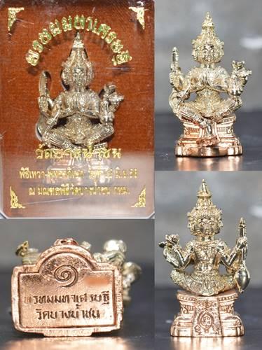 พระพรหมมหาเศรษฐี เนื้อองค์ทองขาวฐานทองแดง วัดบางน้ำชน 2558 ขนาด 4.0*2.2 ซม