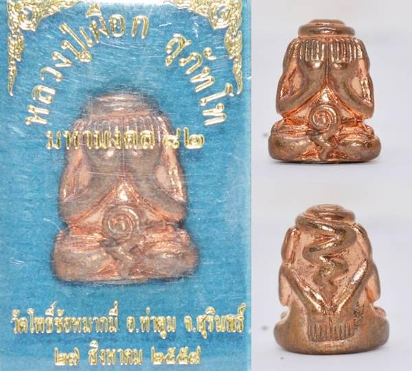 พระปิดตาบูชาครู เนื้อทองแดงเถื่อน หลวงปู่เผือก วัดโพธิ์ชัยหมากหมี่ 2558 ขนาด 2.0*1.5 ซม