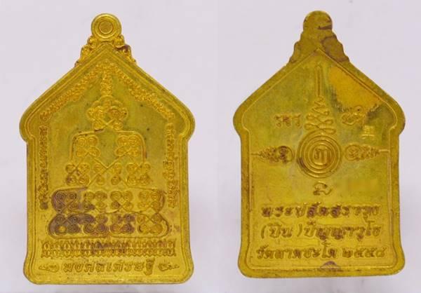เหรียญมงคลเศรษฐี เนื้อทองฝาบาตร พระครูปืน วัดลาดชะโด อยุธยา 2558
