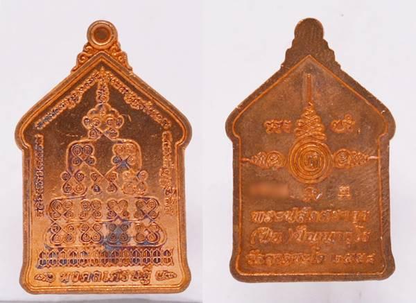 เหรียญมงคลเศรษฐี เนื้อทองแดง พระครูปืน วัดลาดชะโด อยุธยา 2558