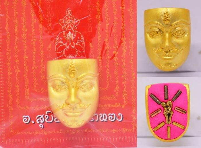 หน้ากากขุนแผนแสนเสน่ห์หน้าทอง พิมพ์ใหญ่ เนื้อสัมฤทธิ์ชุบทอง อาจารย์สุบิน นะหน้าทอง 2558 ขนาด 3*2 ซม
