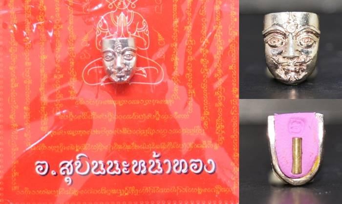 หน้ากากขุนแผนแสนเสน่ห์หน้าทอง พิมพ์จิ๋ว เนื้อเงิน อาจารย์สุบิน นะหน้าทอง 2558 ขนาด 1.0*0.7 ซม