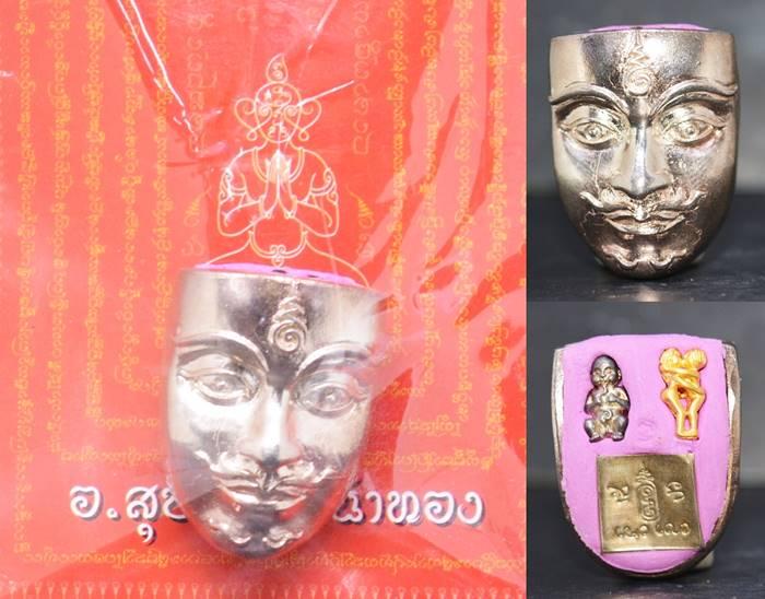 หน้ากากขุนแผนแสนเสน่ห์หน้าทอง พิมพ์ใหญ่ เนื้อเงิน อาจารย์สุบิน นะหน้าทอง 2558 ขนาด 3*2 ซม