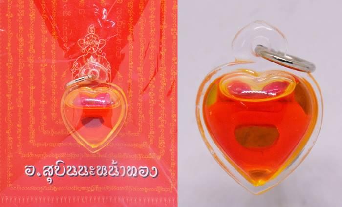 อิ่นคู่ดอกทอง เนื้อผงเสน่ห์สีชมพู เลี่ยมน้ำมันม้าเสพนาง อาจารย์สุบิน นะหน้าทอง 2558 ขนาด 1.9*1.8 ซม