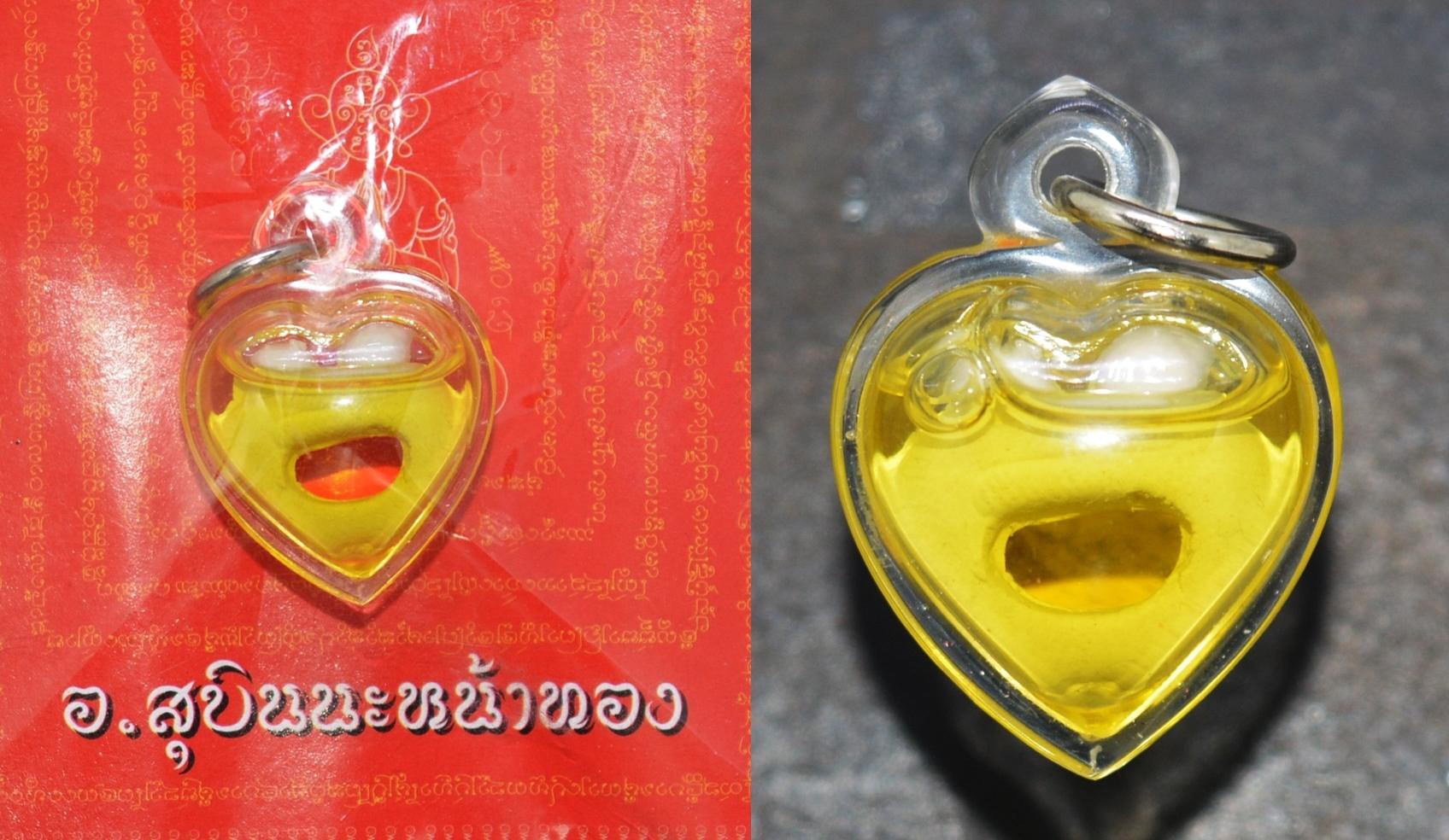 อิ่นคู่ดอกทอง เนื้อผงเสน่ห์สีขาว เลี่ยมน้ำมันม้าเสพนาง อาจารย์สุบิน นะหน้าทอง 2558 ขนาด 1.9*1.8 ซม