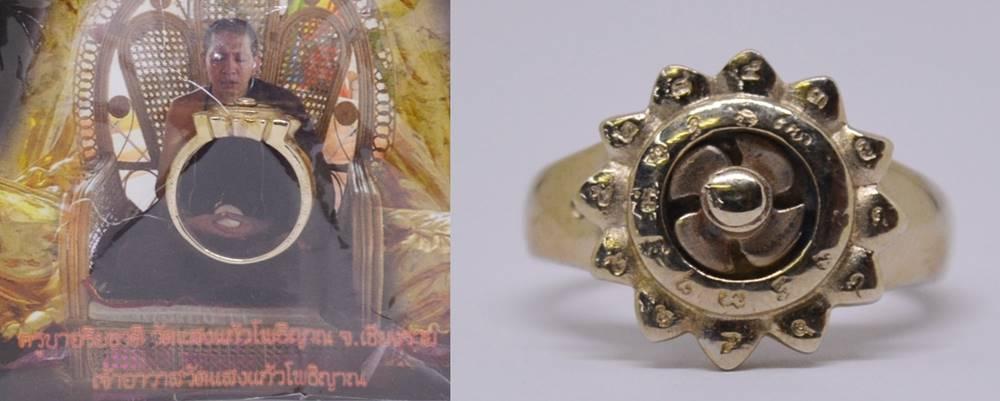 แหวนกังหันพัดโชค เนื้ออัลปาก้า ครูบาอริยชาติ วัดแสงแก้วโพธิญาณ 2558