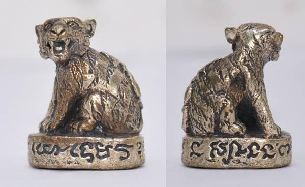 เสือ เนื้ออัลปาก้า หลวงพ่อสุพจน์ วัดศรีทรงธรรม 2556 ขนาด 2.1*1.5 ซม