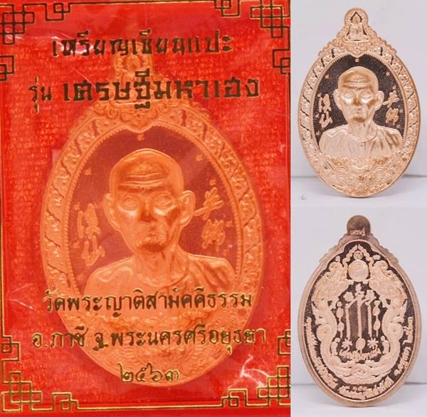 เหรียญ เซียนแปะโรงสี รุ่นเศรษฐีมหาเฮง เนื้อทองแดงโค๊ต9รอบ วัดพระญาติสามัคคีธรรม 2563 ขนาด4.5*3.0 ซม