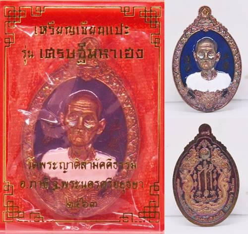 เหรียญเซียนแปะโรงสี รุ่นเศรษฐีมหาเฮง เนื้อสัตตะลงยา วัดพระญาติสามัคคีธรรม 2563 ขนาด4.5*3.0 ซม 1