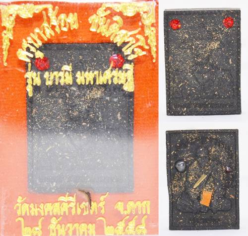 พระเจ้าตาก เนื้อว่าน ครูบาสร้อย วัดมงคลคีรีเขตร์ 2558 ขนาด 3.5*2.5 ซม 2