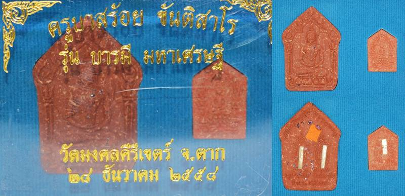 พระขุนแผน เนื้อว่าน  ครูบาสร้อย วัดมงคลคีรีเขตร์ 2558