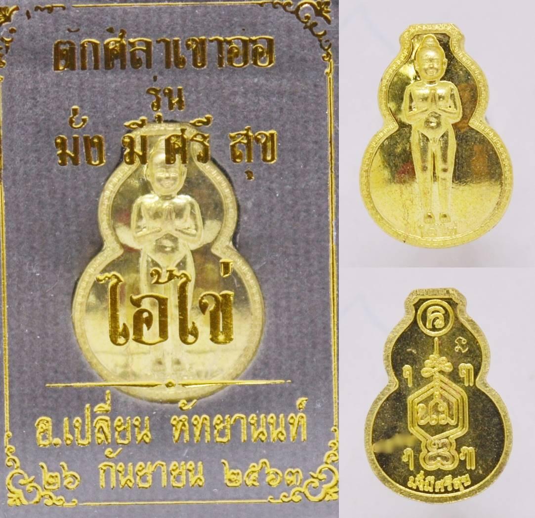 เหรียญน้ำเต้าไอ้ไข่ รุ่นมั่งมีศรีสุข เนื้อทองทิพย์ อาจารย์เปลี่ยน หัทยานนท์ 2563 ขนาด 2.0*1.4 ซม