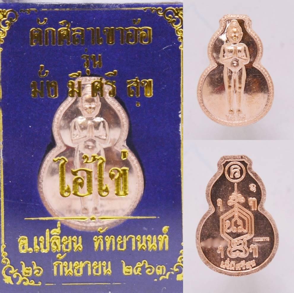 เหรียญน้ำเต้าไอ้ไข่ รุ่นมั่งมีศรีสุข เนื้อทองแดง อาจารย์เปลี่ยน หัทยานนท์ 2563 ขนาด 2.0*1.4 ซม