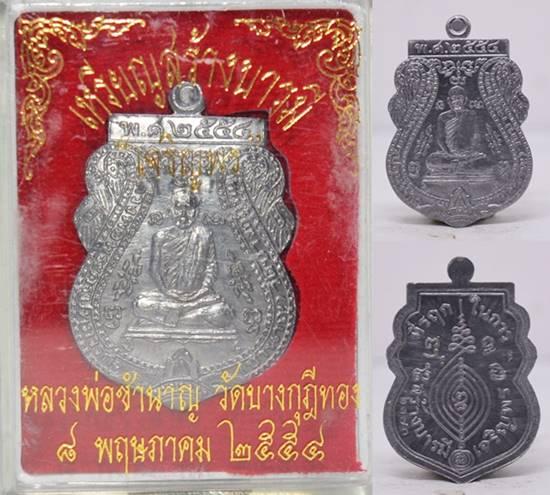 เหรียญสร้างบารมี เนื้อตะกั่ว หลวงพ่อชำนาญ วัดบางกุฎีทอง 2554 ขนาด 3.5*2.5 ซม