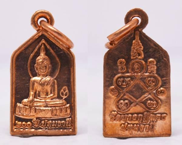 เหรียญไพรีพินาศ 200 ปี เนื้อทองแดง หลวงพ่อชำนาญ วัดบางกุฎีทอง ปทุมธานี 2557 ขนาด 2.2*1.2 ซม