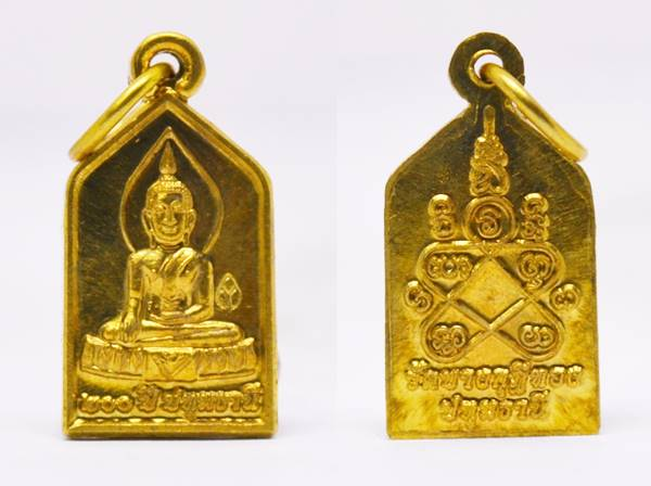 เหรียญไพรีพินาศ 200 ปี เนื้อทองเหลือง หลวงพ่อชำนาญ วัดบางกุฎีทอง ปทุมธานี 2557 ขนาด 2.2*1.2 ซม