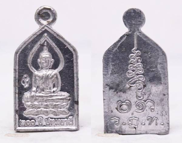 เหรียญไพรีพินาศ 200 ปี เนื้อตะกั่ว หลวงพ่อชำนาญ วัดบางกุฎีทอง ปทุมธานี 2557 ขนาด 2.2*1.2 ซม