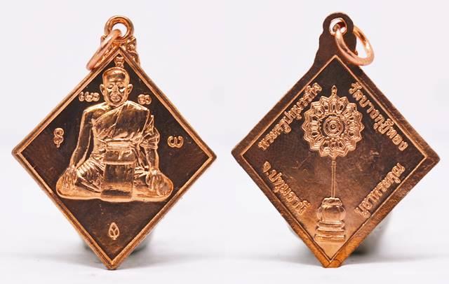 เหรียญบูชาพระคุณ เนื้อทองแดง หลวงพ่อชำนาญ วัดบางกุฎีทอง ปทุมธานี 2557 ขนาด 3.6*3.0 ซม