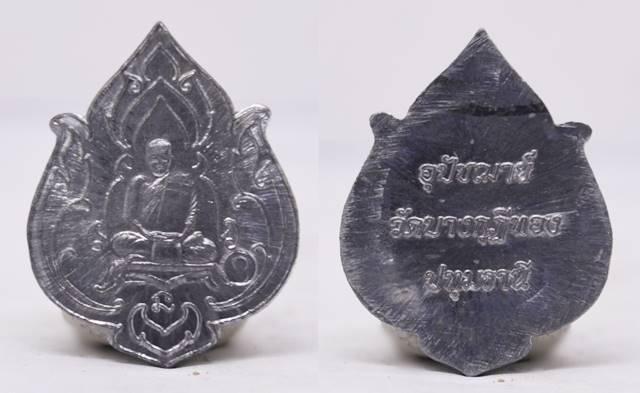 เหรียญบัวผุด  เนื้อตะกั่ว หลวงพ่อชำนาญ วัดบางกุฎีทอง ปทุมธานี 2557 ขนาด 2.8*2.2 ซม