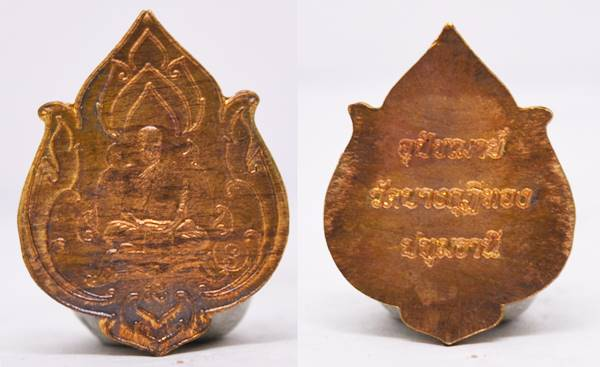เหรียญบัวผุด  เนื้อนวะ หลวงพ่อชำนาญ วัดบางกุฎีทอง ปทุมธานี 2557 ขนาด 2.8*2.2 ซม