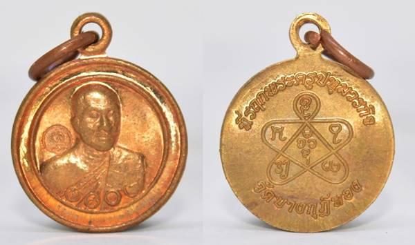 เหรียญกลมครึ่งองค์  เนื้อทองแดง หลวงพ่อชำนาญ วัดบางกุฎีทอง ปทุมธานี 2557 ขนาด 1.7 ซม