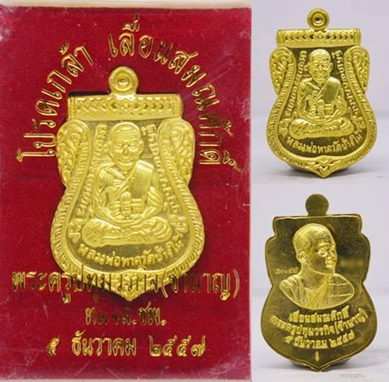 เหรียญเลื่อนสมณศักดิ์ เนื้อทองเหลือง หลวงพ่อชำนาญ วัดบางกุฎีทอง ปทุมธานี 2557 ขนาด 2.3*3.6 ซม