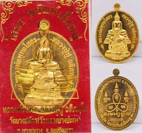 เหรียญพุทธซ้อนหลวงพ่อโสธร เนื้อสัตตะโลหะ หลวงพ่อฟู วัดบางสมัคร 2559