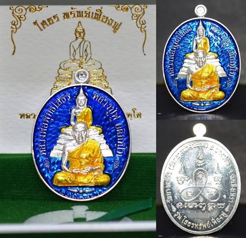 เหรียญพุทธซ้อนหลวงพ่อโสธร เนื้อเงินลงยาน้ำเงิน หลวงพ่อฟู วัดบางสมัคร 2559