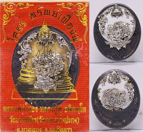 เหรียญหล่อหนุมาน มนต์มหาปราบ เนื้อนวะหน้าซิลเวอร์พลัส หลวงพ่อฟู วัดบางสมัคร ขนาด 3.6*3.0 ซม
