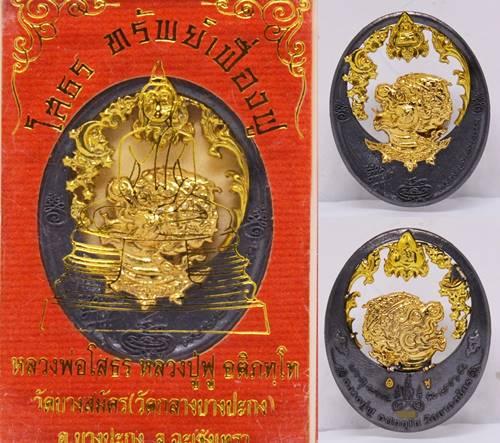เหรียญหล่อหนุมาน มนต์มหาปราบ เนื้อนวะหน้าทองทิพย์ หลวงพ่อฟู วัดบางสมัคร 2559