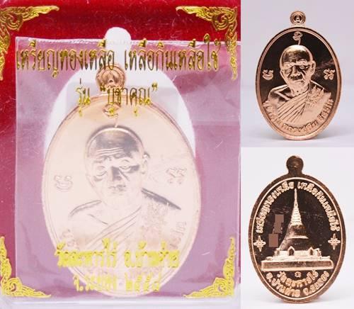 เหรียญทองเหลือ เหลือกินเหลือใช้ เนื้อทองแดง หลวงปู่ทิม วัดละหารไร่ Thai Amulet 2558