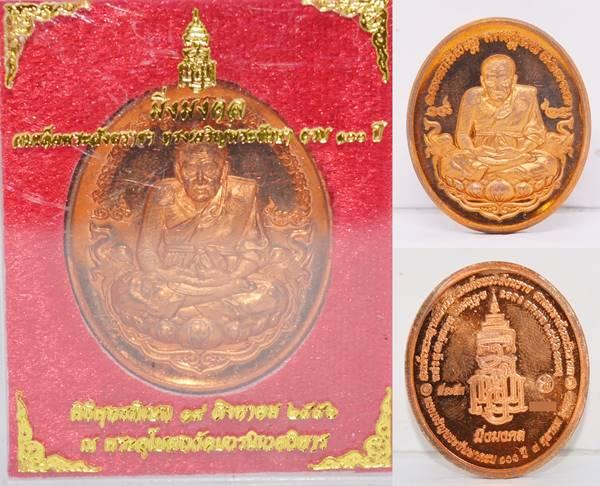 เหรียญหลวงปู่ทวด รุ่น ญสส.100 ปี  เนื้อทองแดง สมเด็จพระสังฆราช ปลุกเสกวัดบวรนิเวศวิหาร 2556