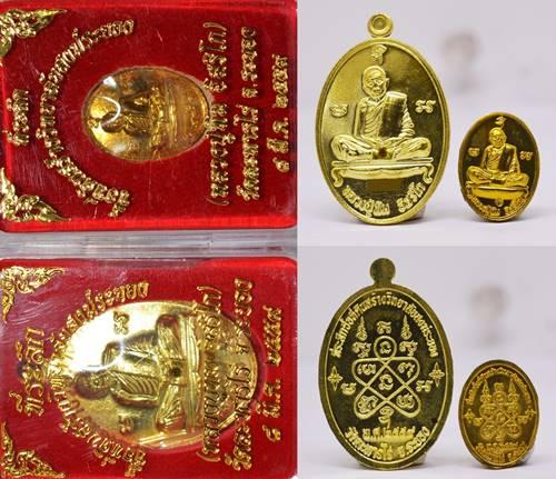 เหรียญใหญ่+เล็ก ที่ระลึกซื้อที่ดินสร้างวิทยาลับสงฆ์ระยอง เนื้อทองเหลือง หลวงปู่ทิม วัดละหารไร่ 2559