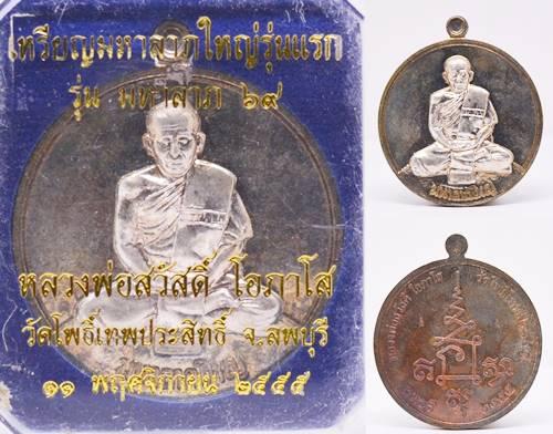 เหรียญมหาลาภ เนื้อนวะหน้ากากเงิน รุ่นมหาลาภ 69 หลวงพ่อสวัสดิ์ วัดโพธิเทพประสิทธิ์ 2555