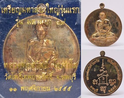 เหรียญมหาลาภ เนื้อนวะ รุ่นมหาลาภ 69 หลวงพ่อสวัสดิ์ วัดโพธิเทพประสิทธิ์ 2555