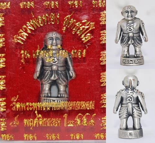 หุ่นพยนต์ เนื้อสัมฤทธิ์ชุบซาติน รุ่นเศรษฐีเงินทอง หลวงพ่อทอง วัดพระพุทธบาทเขายายหอม 2558 สูง 2.5 ซม