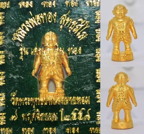หุ่นพยนต์ เนื้อสัมฤทธิ์ชุบทอง รุ่นเศรษฐีเงินทอง หลวงพ่อทอง วัดพระพุทธบาทเขายายหอม 2558 สูง 2.5 ซม